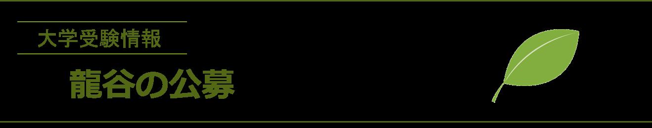 倍率 推薦 龍谷 公募 大学 【2021年度版】龍谷大学の公募推薦入試情報や対策方法をわかりやすく解説!